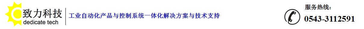 滨州致力自动化科技有限公司
